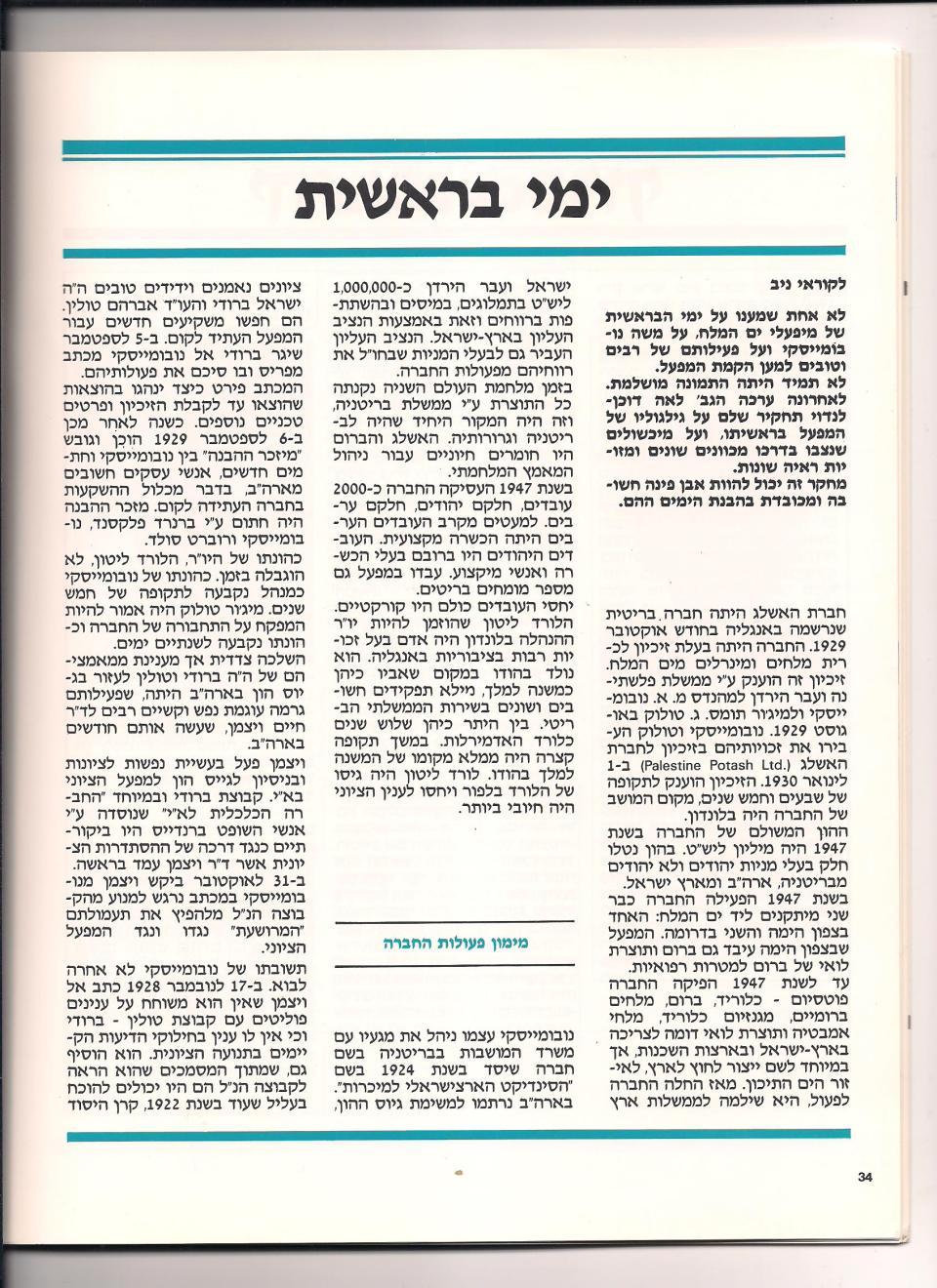ימי בראשית,פורסם בניב ים המלח, ראש השנה תשמט, ספטמבר 1988 001