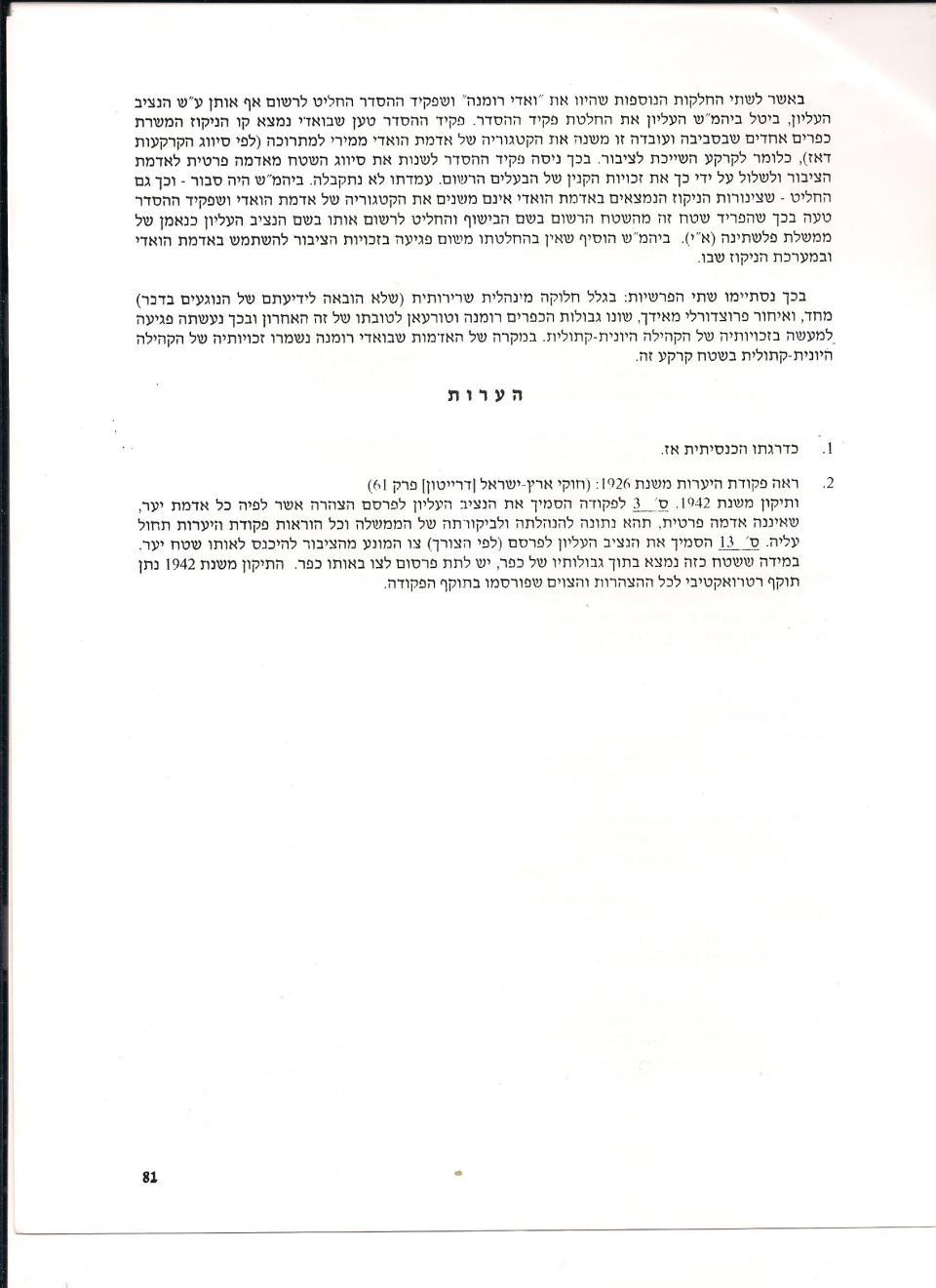 מאמר סבתא, דף 3 ואחרון 001