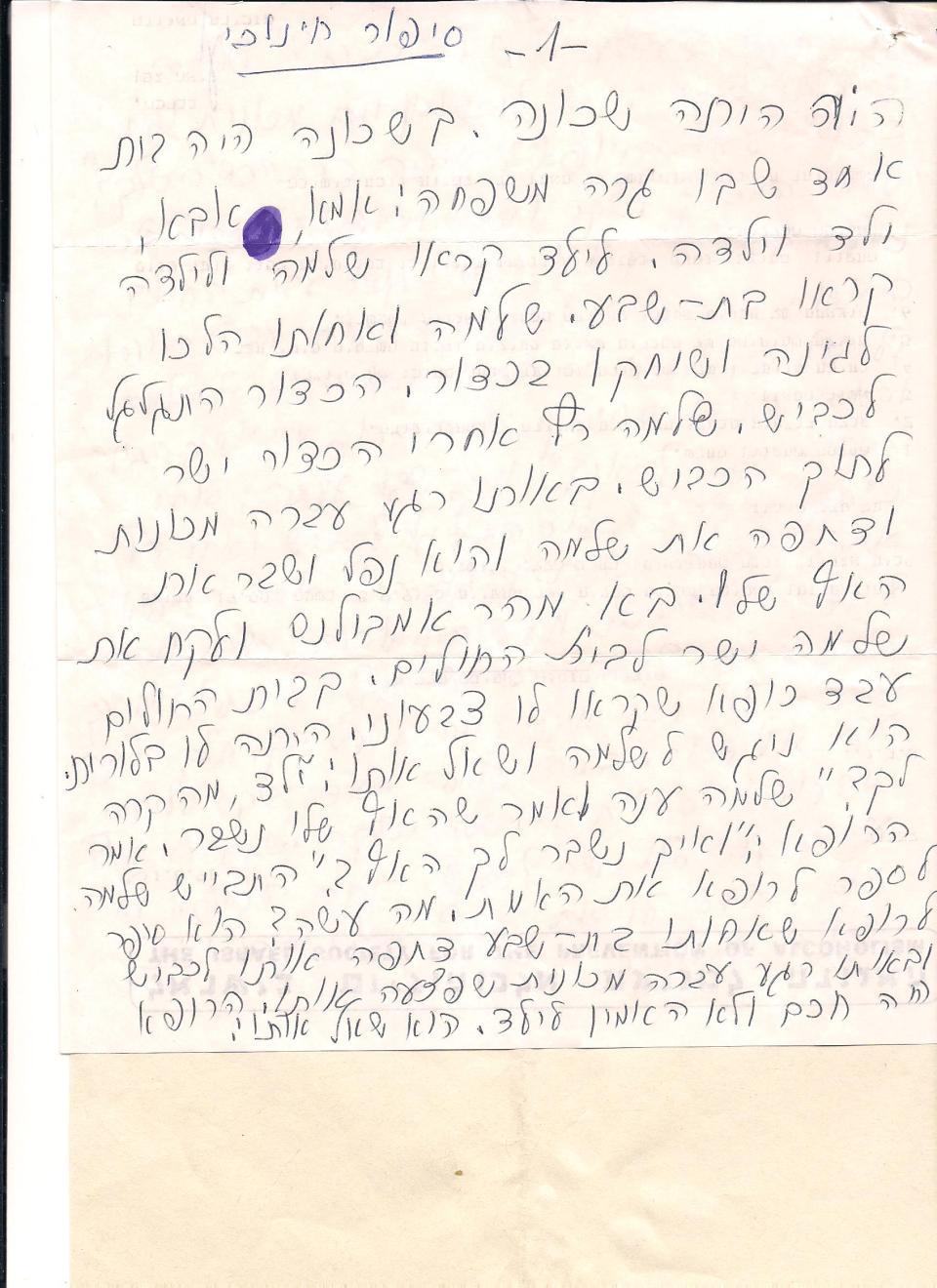 סיפור שסבתא כתבה - לאתר 001 (1)