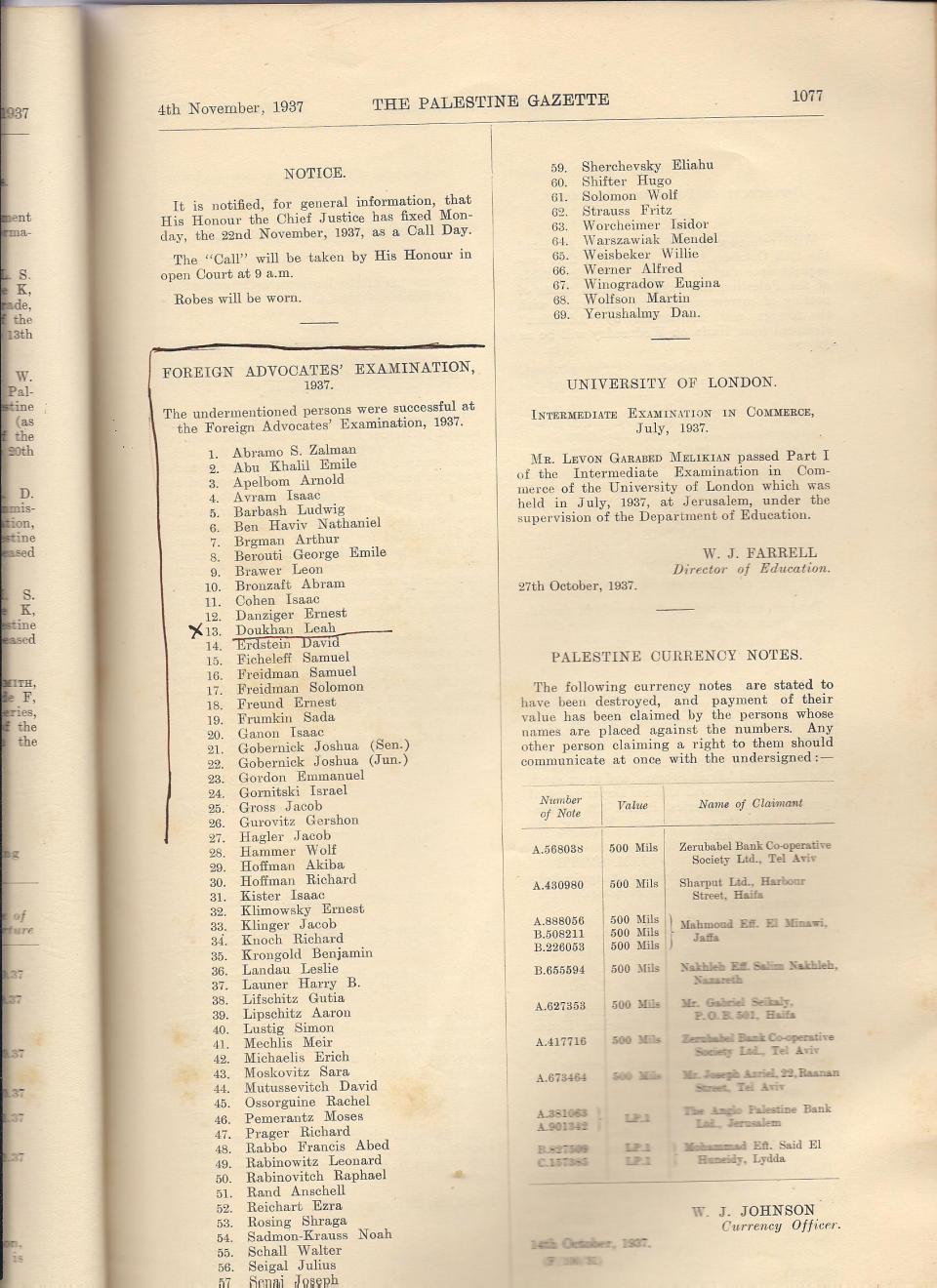שמה של סבתא ברשימת אלו שעברו המבחנים 001